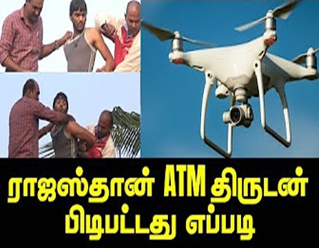 Rajasthan Theif Caught by Tamil Nadu Police using Drone Camera