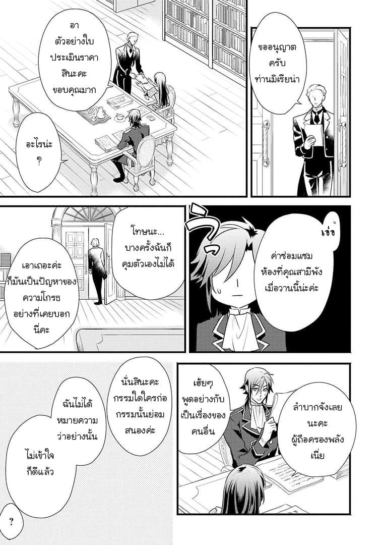 อ่านการ์ตูน Daites Ryou Koubouki ตอนที่ 5 หน้าที่ 17