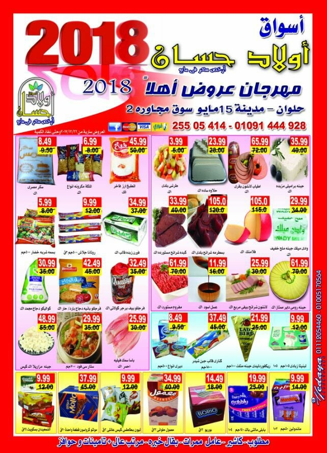 عروض أولاد حسان بحلوان من الفتره 2 أغسطس حتى نفاد الكمية 2018