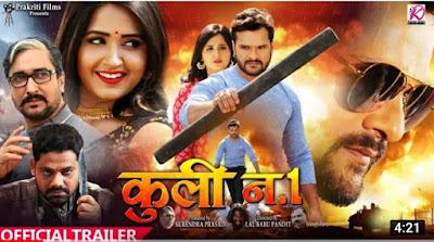 Coolie No 1 Wiki Bhojpuri Film 2019 (Khesari Lal Yadav Wiki And Kajal Raghwani Wiki)