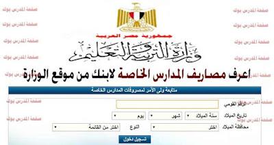 تابع مصروفات المدارس الخاصة لابنك الكترونيا من موقع الوزارة