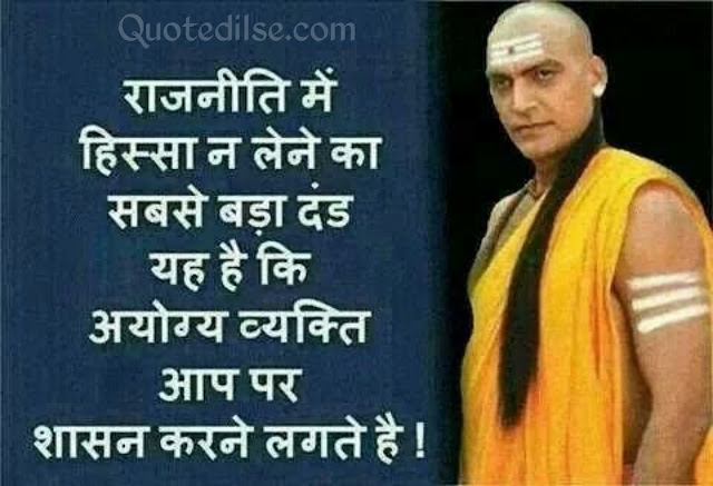 Chanakya Niti Quotes