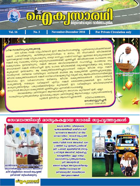 Aikyasarathi Driver's Magazine Malayalam, driversarathi