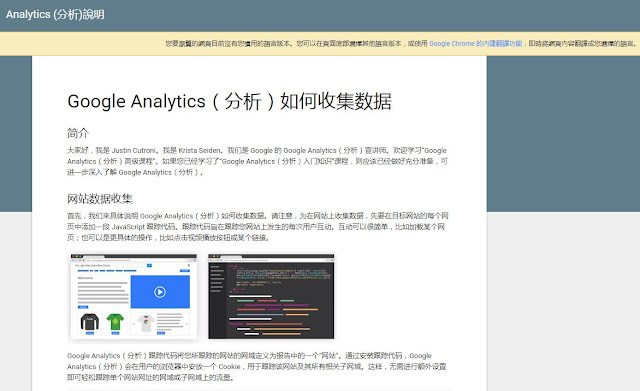 Google Analytics Academy提供影片文字敘述檔供參考