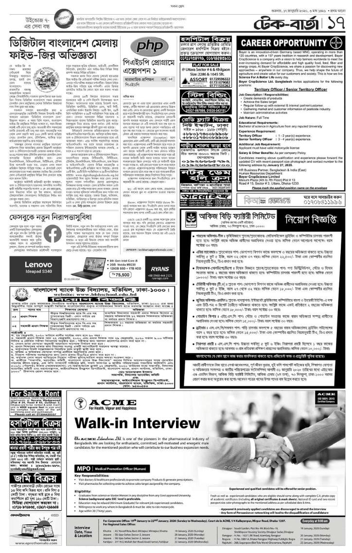 প্রথম আলো চাকরির পত্রিকা ১৭ জানুয়ারি ২০২০ -  prothom alo jobs news 17 January 2020 - প্রথম আলো সাপ্তাহিক চাকরির খবর