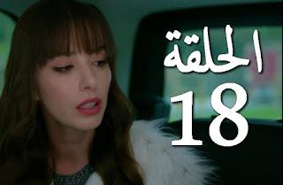 البدر الحلقة 18 مترجمة للعربية