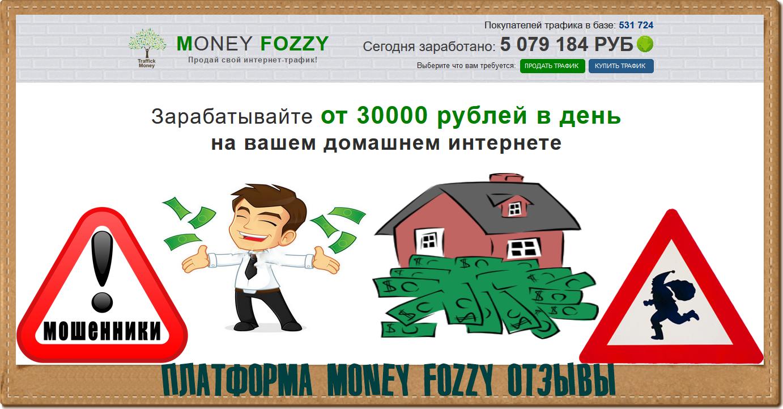 Платформа MONEY FOZZY - это новое названия старого лохотрона