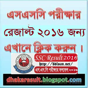 SSC Exam Result 2016 Bangladesh