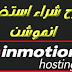 شرح شراء استضافة انموشن InMotion  مع التخفيض الخاص و الجديد و كوبون 150$