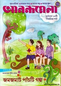 Anandamela 5 January 2017 ebook