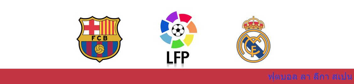 คาสิโน ออนไลน์ วิเคราะห์บอล ลา ลีกา ระหว่าง บาร์เซโลน่า vs เรอัล มาดริด