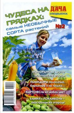 Читать онлайн журнал Моя дача  (спецвыпуск (№2 2018) или скачать журнал бесплатно