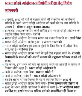 भारत छोड़ो आंदोलन पीडीऍफ़  पुस्तक | Bharat Chhodo Andolan in Hindi PDF