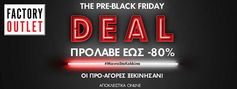Factory Outlet - Black Friday Προσφορές