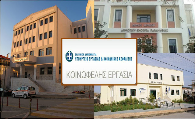 Ανάλογες του 2015 οι θέσεις των φετινών προγραμμάτων κοινωφελούς εργασίας στη Θεσπρωτία  Απάντηση σε Ερώτηση του Β. Γιόγιακα