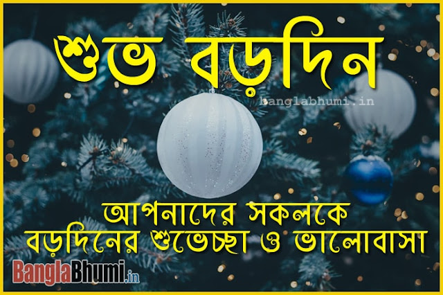 Bangla Christmas Wallpaper Free Download & Share