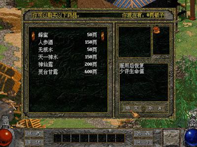 幻想西遊記,Diablo暗黑破壞神西遊記版!
