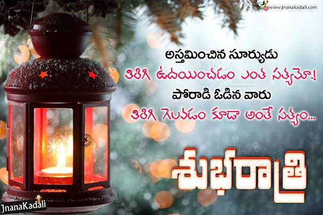 Telugu Good night quotes, happy night wallpapers quotes, Best Good night Quotes hd wallpapers in Telugu