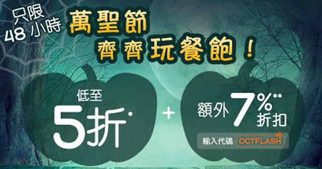 萬聖節限48小時,全球酒店5折優惠 + 額外93優惠碼 - Hotels.com