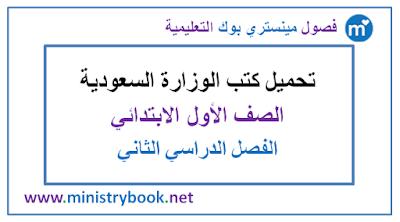 تحميل كتب الصف الاول الابتدائي الفصل الدراسي الثاني 1438-1439-1440-1441
