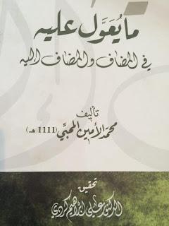 تحميل كتاب ما يعول عليه في المضاف والمضاف إليه pdf محمد الأمين المحبي