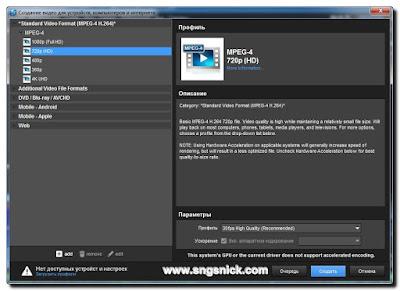 ProShow Producer 9.0.3782 - Выбор формата видео