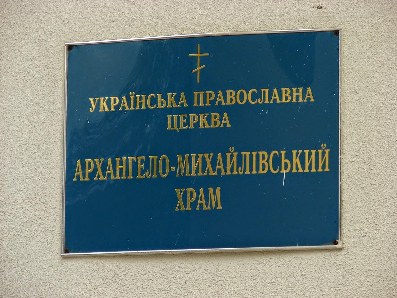 Название церкви