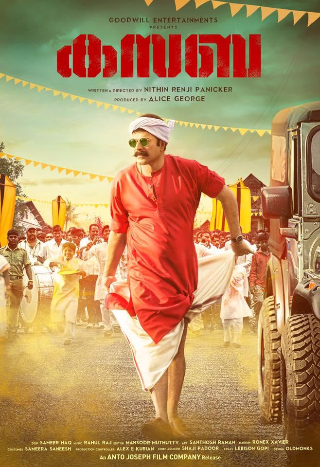 kasaba malayalam full movie download dvdwap