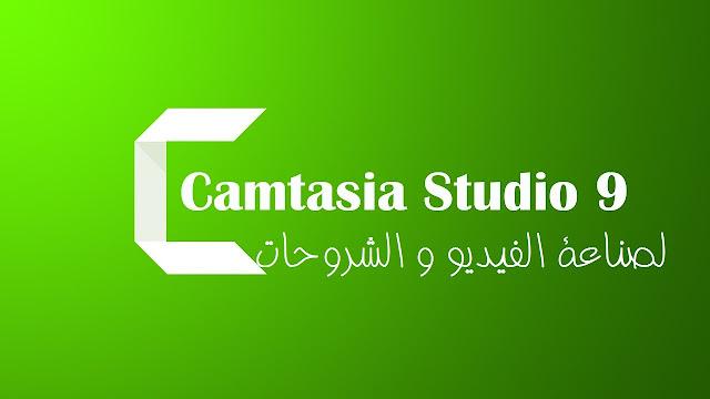 برنامج camtasia studio 9 لتصوير سطح المكتب فيديو وعمل الشروحات الاحترافية