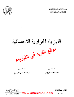 كتاب الفيزياء الحرارية والاحصائية pdf عسام سفريني ، حريري
