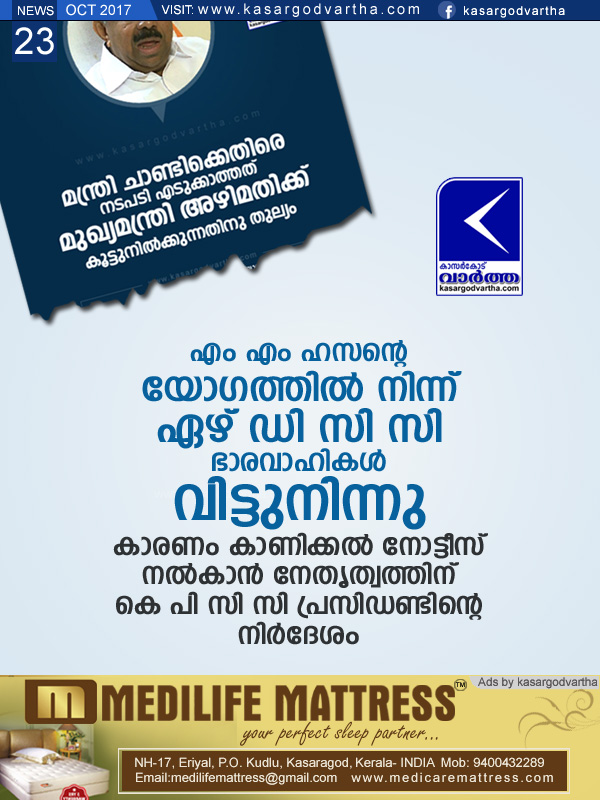 Kasaragod, Kerala, news, DCC, Office- Bearers, 7 DCC members not participated in M.M Hassan's meet, controversy