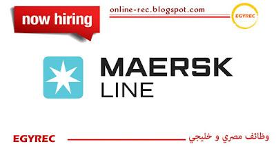 وظائف شركة Maersk العالمية للشحن مطلوب محاسبين حديثي التخرج