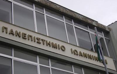 Ανακοίνωση του Υπουργείου Παιδείας,για τις συνέργειες μεταξύ Πανεπιστημίου Ιωαννίνων και ΤΕΙ Ηπείρου