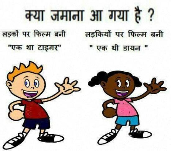 Girl boys funny bollywood jokes image in hindi