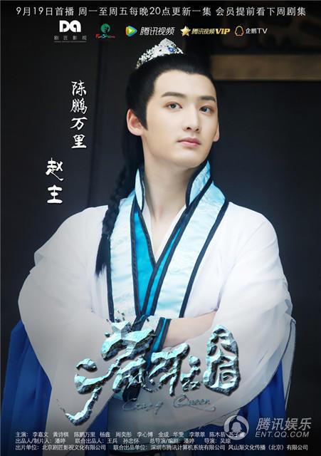 Chen Peng Wan Li in 2016 Chinese TV series Crazy Queen