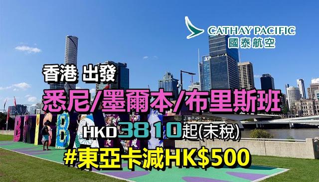 國泰都出澳洲早鳥優惠!香港飛 悉尼墨爾本/布里斯班HK$3,810起 連30kg行李寄艙,2至9月出發!