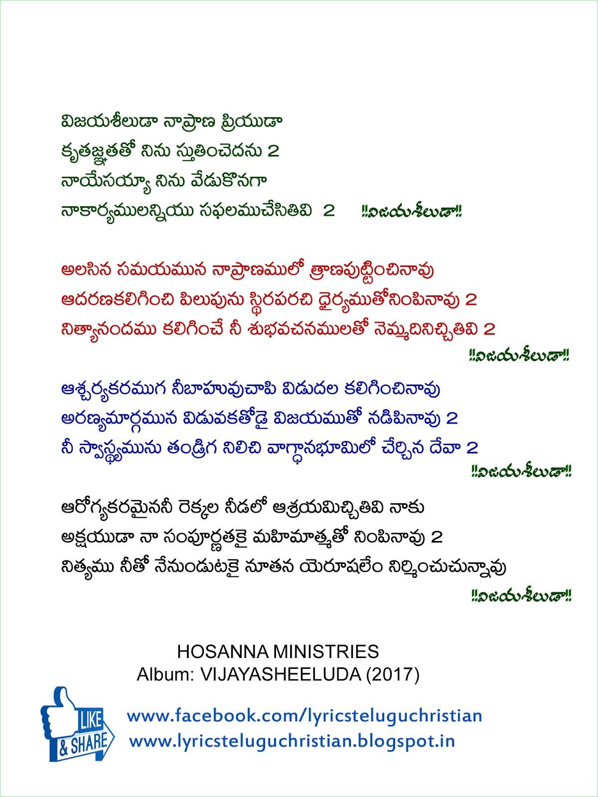 hosanna songs book