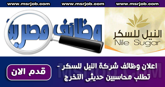 اعلان وظائف شركة النيل للسكر - تطلب محاسبين حديثى التخرج