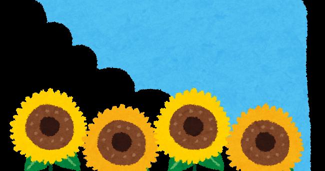 暑中お見舞いのイラスト「向日葵」 | かわいいフリー素材集 いらすとや