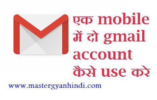 ek mobile me do gmail account kaise chalaye