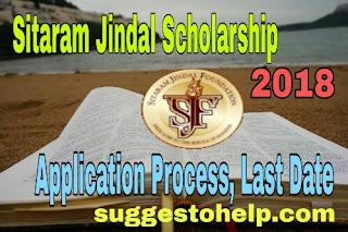 Jindal Scholarship 2018 19, jindal scholarship form, jindal scholarship last date