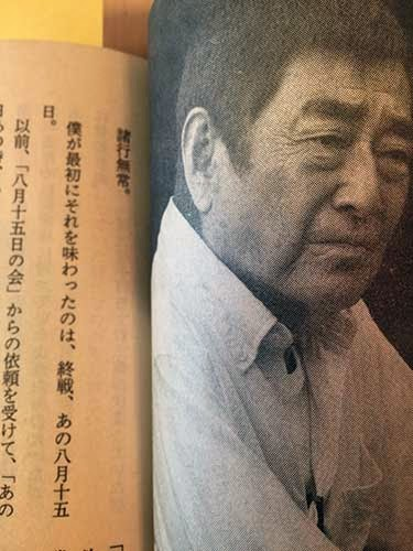文藝春秋新年号高倉健手記01