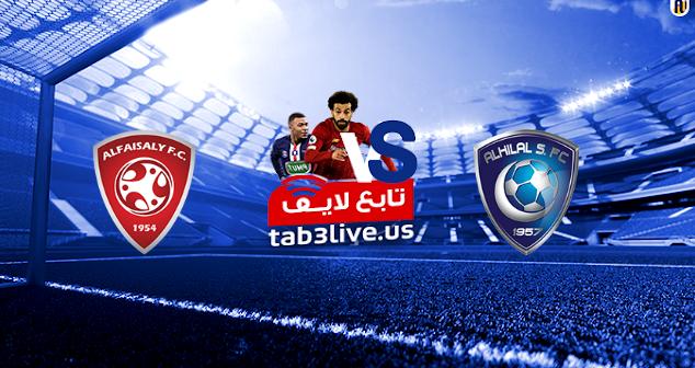 مشاهدة مباراة الهلال والفيصلي بث مباشر اليوم 2020/08/25 الدوري السعودي
