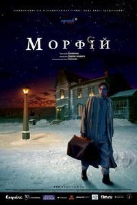 Poster Morphine