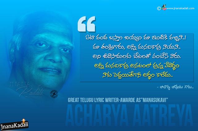 acharya aatreya quotes in telugu-manasukavi aatreya quotes messages-best telugu aatreya images quotes
