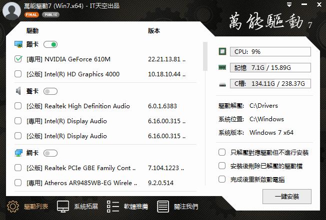Image%2B006 - 萬能驅動 EasyDrv 離線安裝驅動程式,重灌系統的好幫手 - Win7/Win10