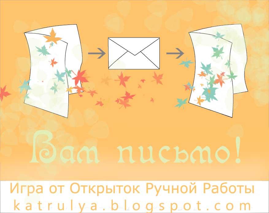 Вам письмо открытки