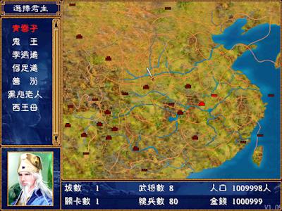 仙俠:三國群英傳2,以仙劍奇俠傳為背景製作的修改版!
