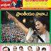 24-5-2016 janavijayam weekly pages