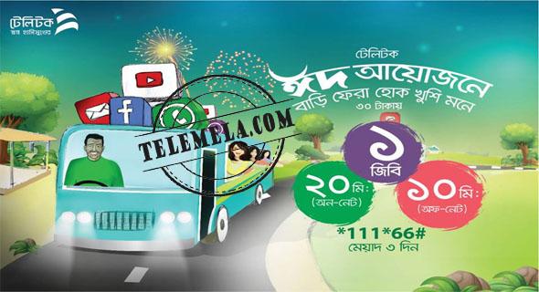 Teletalk Eid Offer 2017